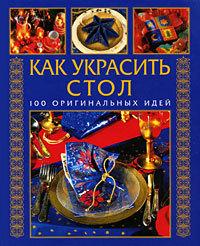 """Купить книгу """"Как украсить стол. 100 оригинальных идей"""""""