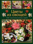 Цветы из овощей. 100 оригинальных идей