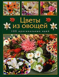 """Купить книгу """"Цветы из овощей. 100 оригинальных идей"""""""