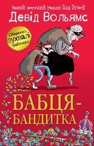 "Купить книгу ""Бабця-бандитка"""