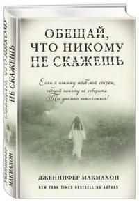 """Купить книгу """"Обещай, что никому не скажешь"""""""