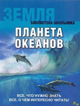 """Купить книгу """"Земля. Планета океанов"""""""