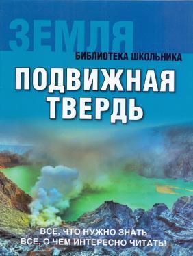 """Купить книгу """"Земля. Подвижная твердь"""""""