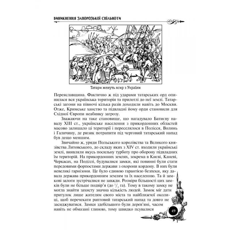 """Купить книгу """"Козаки. Лицарський орден України"""""""