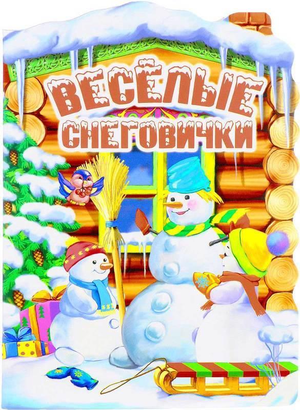 """Купить книгу """"Веселые снеговички"""""""