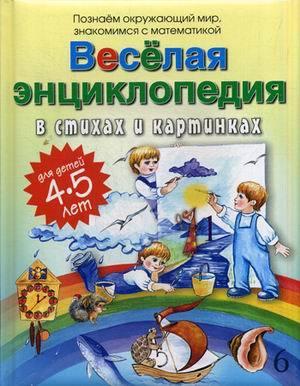 """Купить книгу """"Веселая энциклопедия в стихах и картинках"""""""