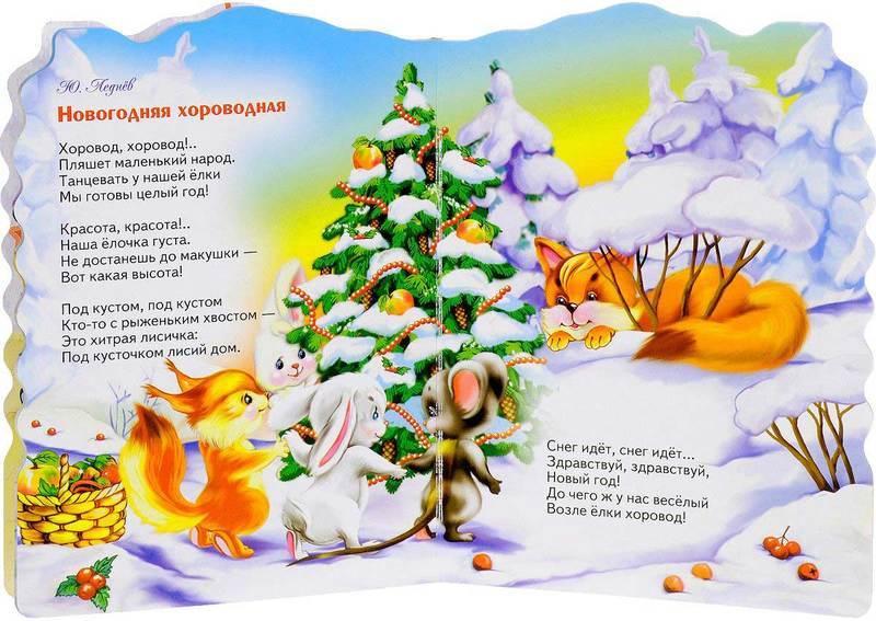 """Купить книгу """"Новогодний хоровод"""""""
