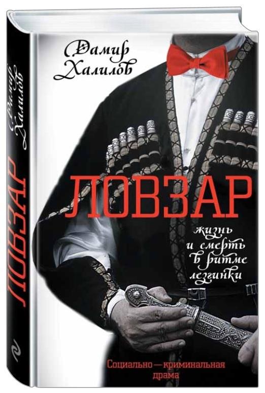 """Купить книгу """"Ловзар"""""""