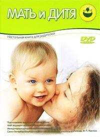 """Купить книгу """"Мать и дитя (+ DVD-ROM)"""""""