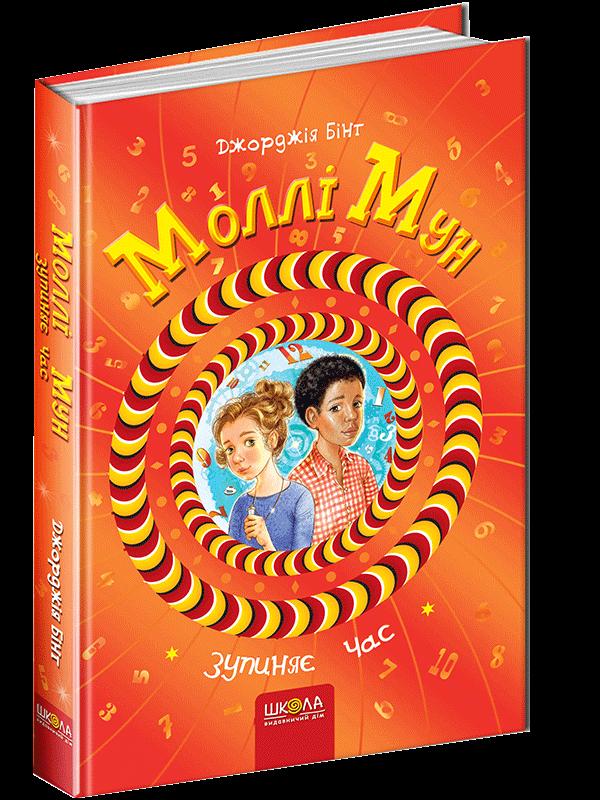 """Купить книгу """"Моллі Мун зупиняє час"""""""