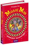 Моллі Мун і дивовижні часомандри - купить и читать книгу
