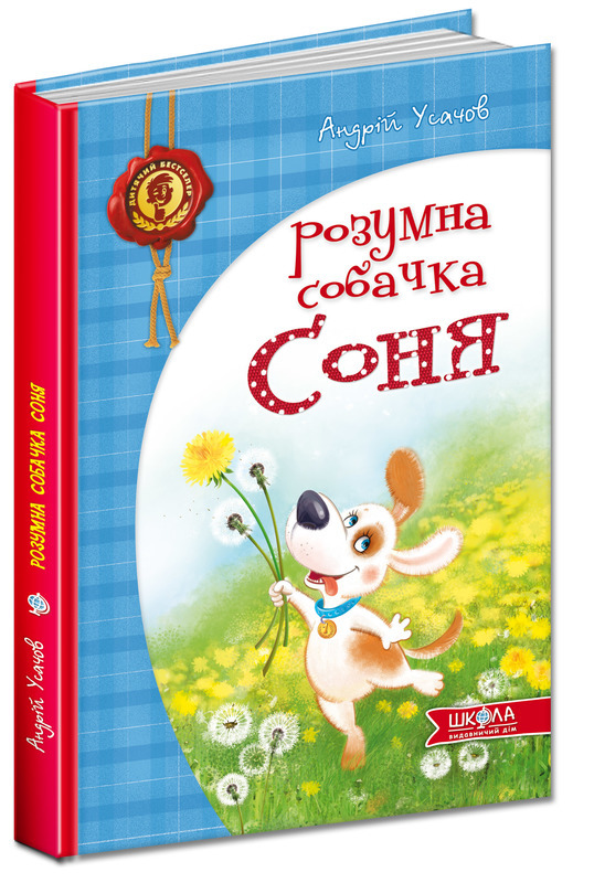 "Купить книгу ""Розумна собачка Соня"""