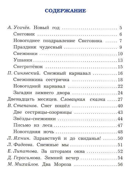 """Купить книгу """"Стихи и сказки про Новый год"""""""