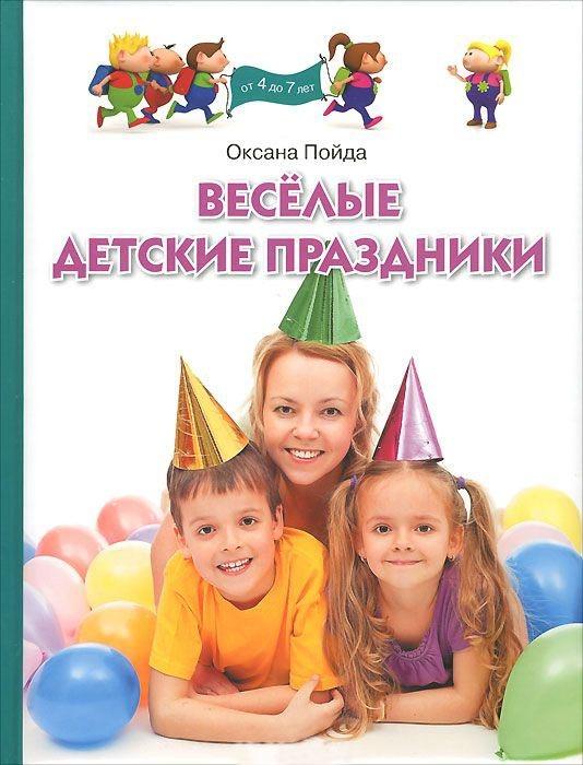 """Купить книгу """"Веселые детские праздники"""""""