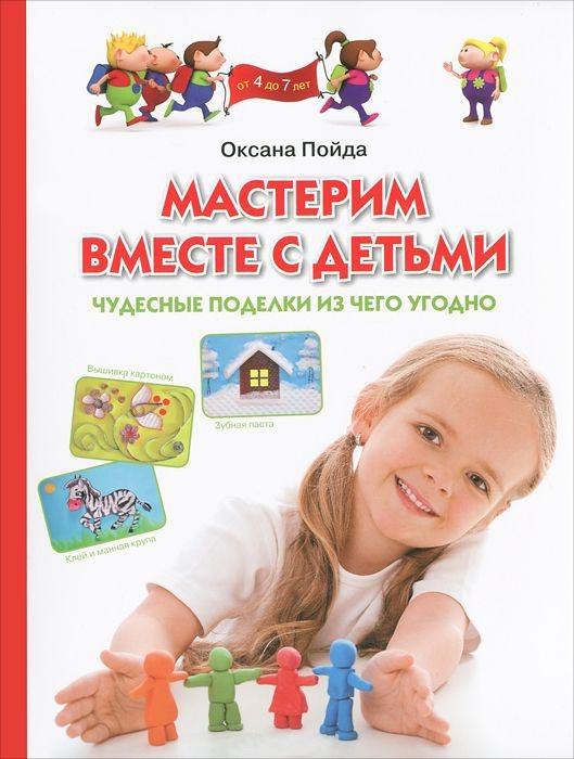 """Купить книгу """"Мастерим вместе с детьми. Чудесные поделки из чего угодно"""""""