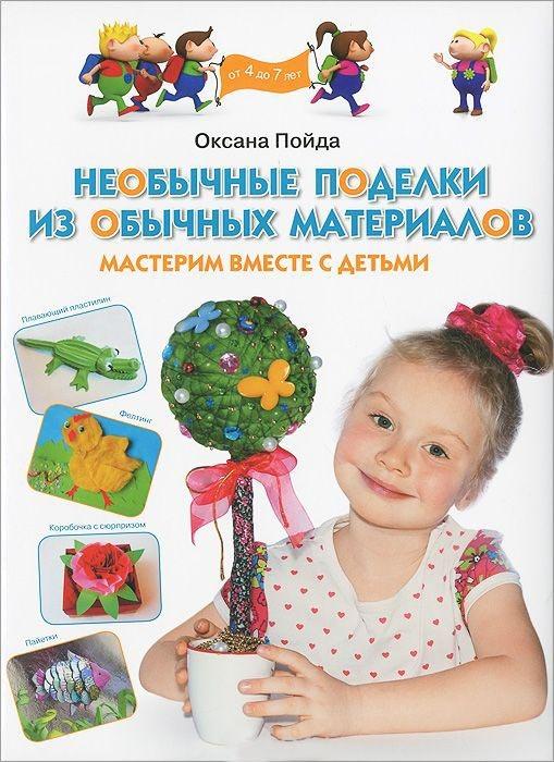 """Купить книгу """"Необычные поделки из обычных материалов. Мастерим вместе с детьми"""""""