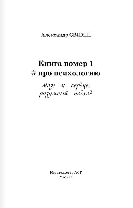 """Купить книгу """"Книга номер 1 # про психологию"""""""