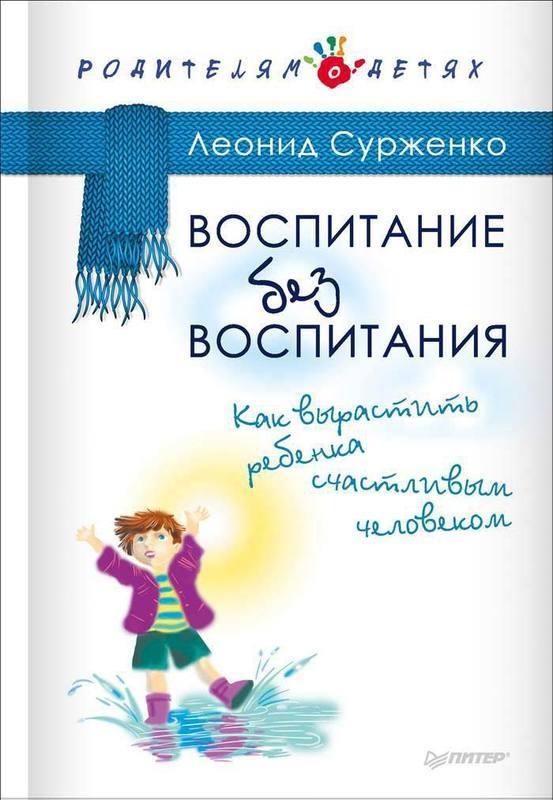"""Купить книгу """"Воспитание без воспитания. Как вырастить ребенка счастливым человеком"""""""