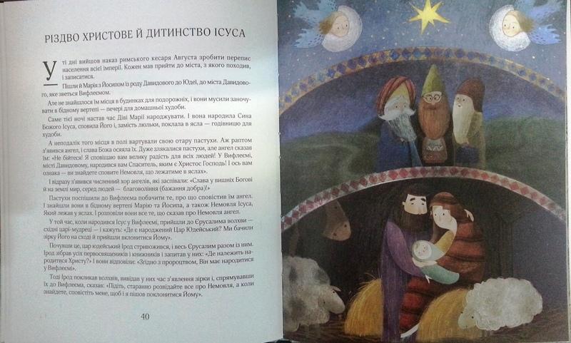 """Купить книгу """"Біблійні історії для дітей"""""""