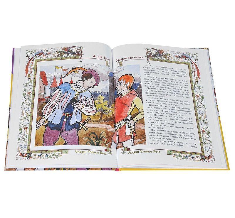 """Купить книгу """"Храбрый портняжка"""""""