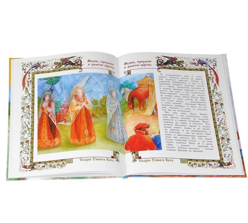"""Купить книгу """"Пастушья дудочка. Медное, серебряное и золотое царства"""""""