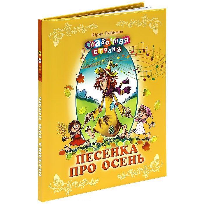 """Купить книгу """"Песенка про осень"""""""