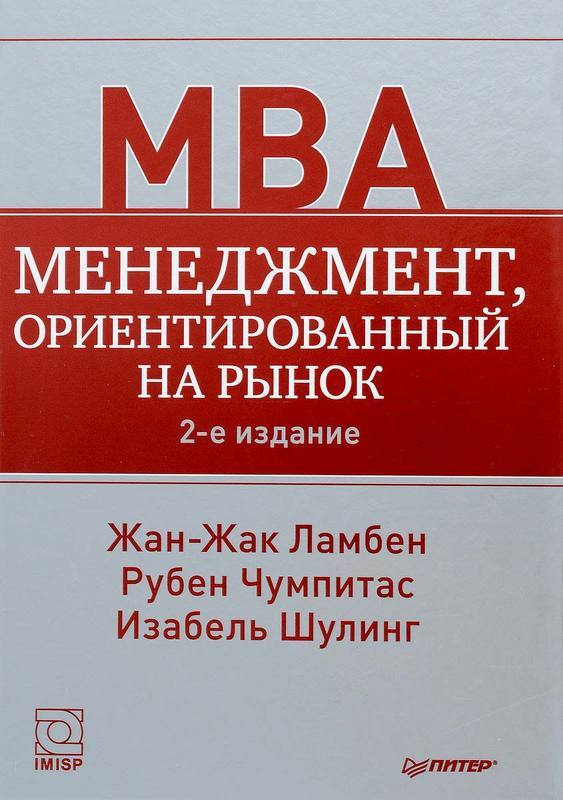 """Купить книгу """"Менеджмент, ориентированный на рынок"""""""