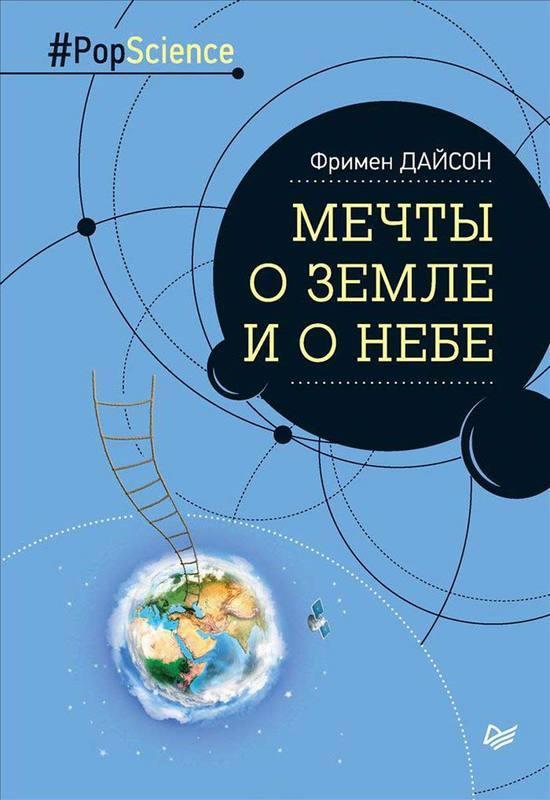 Мечты о Земле и о небе - купити і читати книгу