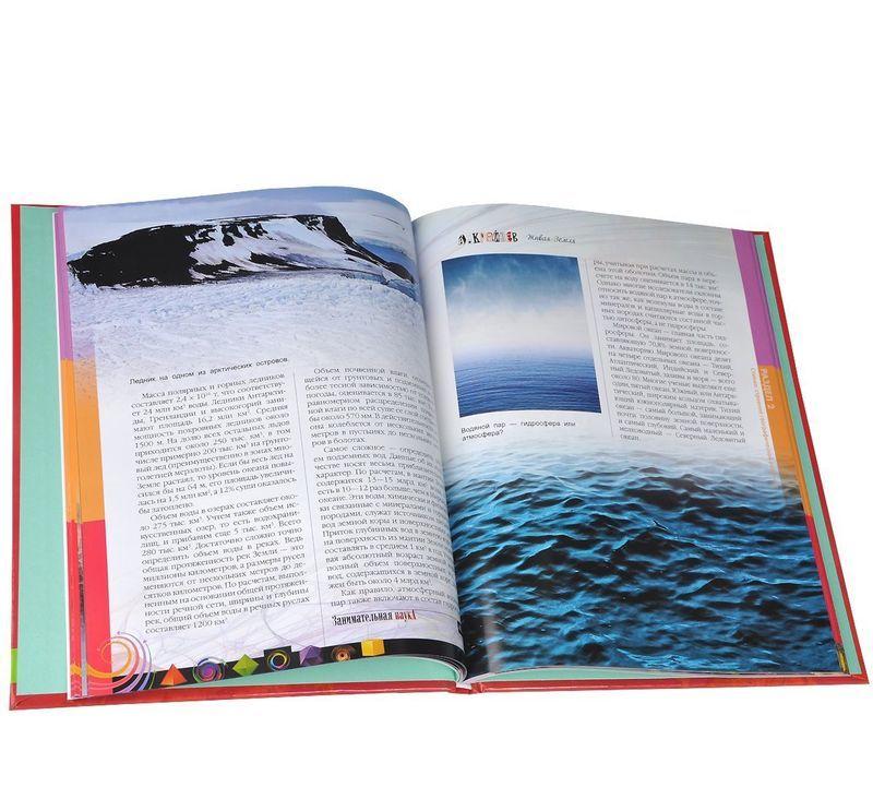 """Купить книгу """"Живая Земля. Занимательная география"""""""