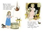 """Купить книгу """"Стихи для детского сада"""""""