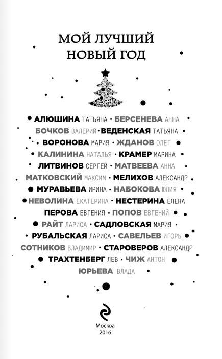 """Купить книгу """"Мой лучший Новый год"""""""
