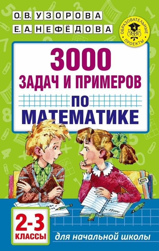 """Купить книгу """"3000 задач и примеров по математике. 2-3 классы"""""""