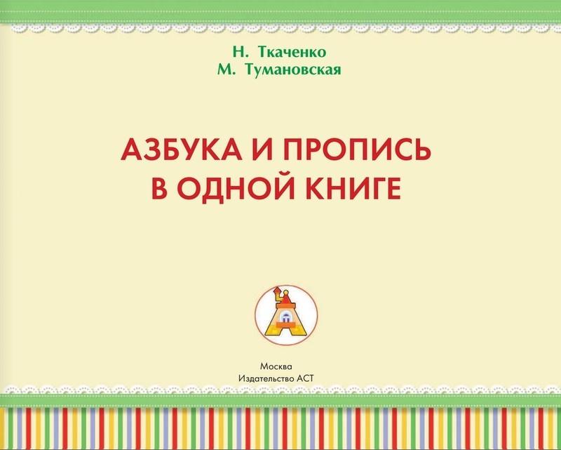 """Купить книгу """"Азбука и пропись в одной книге"""""""