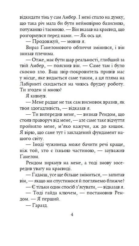 Хроніки Амбера. Книга 4. Рука Оберона - купить и читать книгу