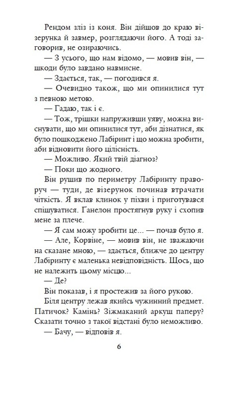 """Купить книгу """"Хроніки Амбера. Книга 4. Рука Оберона"""""""