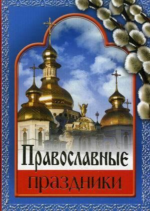 """Купить книгу """"Православные праздники"""""""