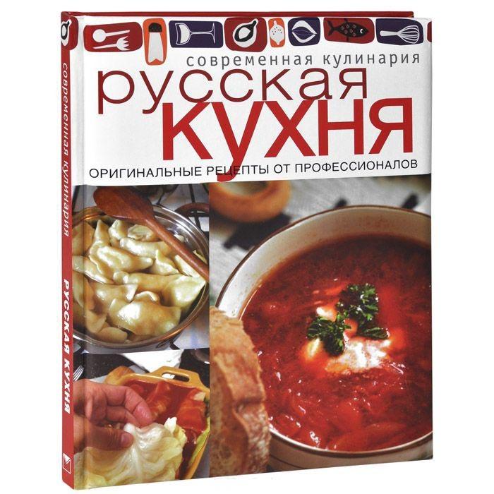 """Купить книгу """"Русская кухня"""""""