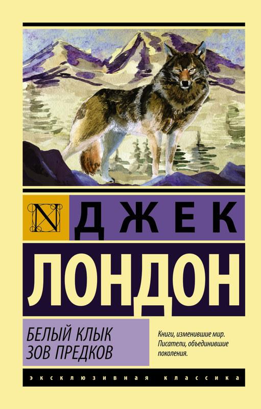 """Купить книгу """"Белый Клык. Зов предков"""""""