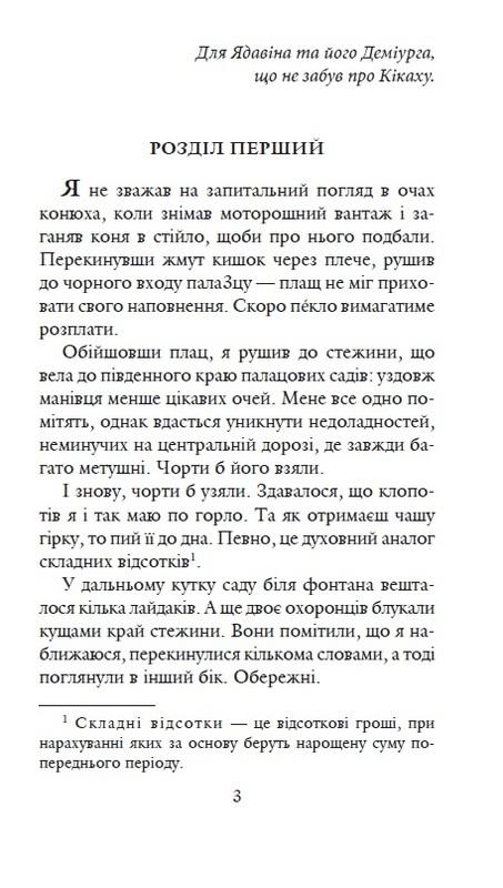 """Купить книгу """"Хроніки Амбера. Книга 3. Знак Єдинорога"""""""