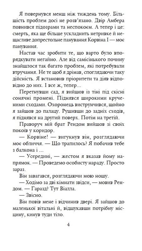 Хроніки Амбера. Книга 3. Знак Єдинорога - купить и читать книгу
