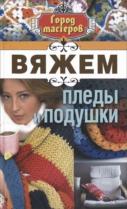 """Купить книгу """"Вяжем пледы и подушки"""""""