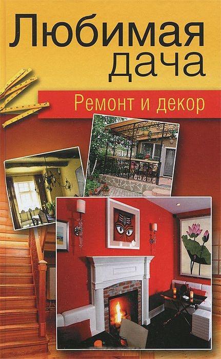 """Купить книгу """"Любимая дача. Ремонт и декор"""""""