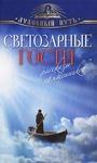 """Купить книгу """"Светозарные гости. Рассказы священников"""""""