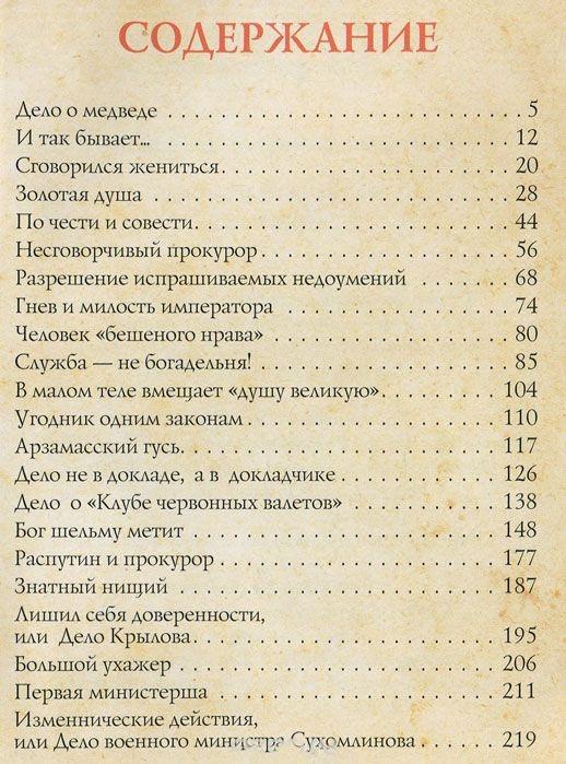 """Купить книгу """"Казусы Империи"""""""