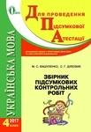 ДПА. 4 клас. Українська мова