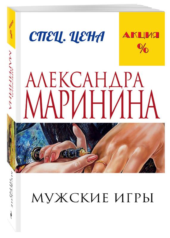 """Купить книгу """"Мужские игры"""""""