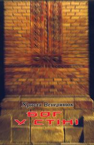 """Купить книгу """"Бог у стіні"""""""
