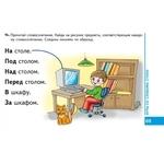 """Купить книгу """"Книга для чтения и развития связной речи"""""""