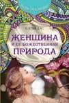 Женщина и ее божественная природа - купити і читати книгу