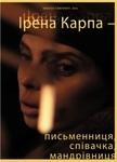 Ірена Карпа - письменниця, співачка, мандрівниця